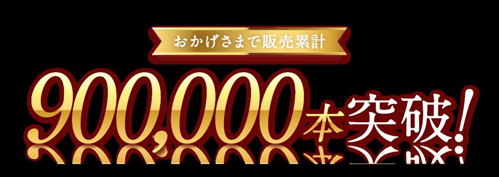 おかげさまで販売累計 900,000本突破!